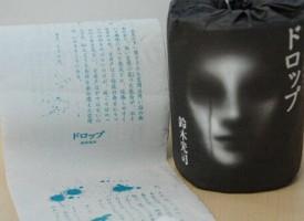 """Koji Suzuki: """"Drop"""" il libro scritto su carta igienica"""