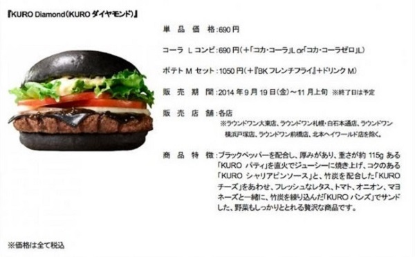 panino nero burger king